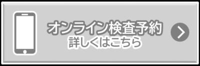 オンライン検査予約ページ こちらボタン