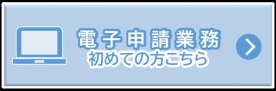電子申請業務のページ こちらボタン